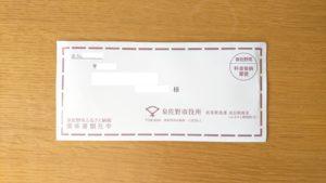泉佐野市から届いた封筒