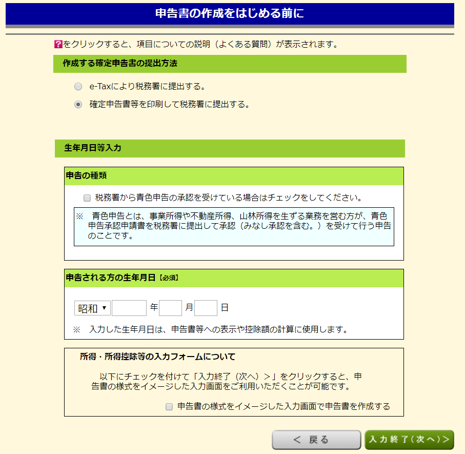 確定申告書等を印刷して税務署に提出する。を選択