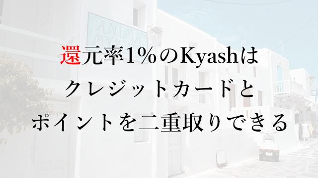 191015還元率1%のKyashはクレジットカードとポイントを二重取りできる