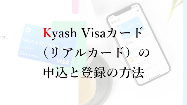 191016Kyash Visaカード(リアルカード)の申込と登録の方法