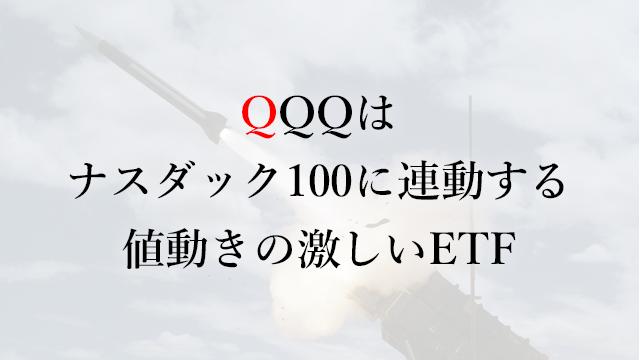 191104QQQはナスダック100に連動する値動きの激しいETF