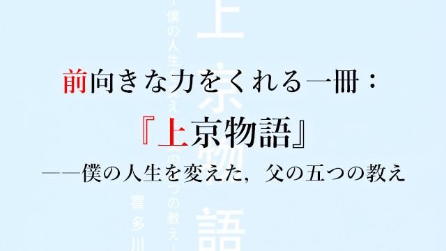 190322上京物語 レビュー