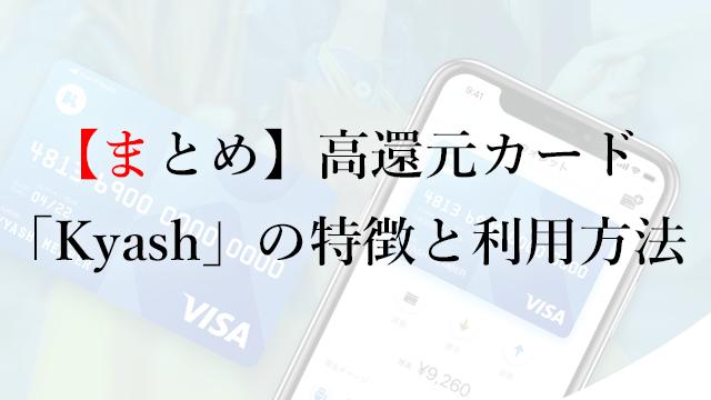 190415【まとめ】高還元カード「Kyash」の特徴と利用方法