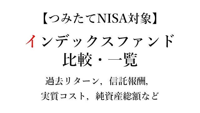 最新つみたてNISA対象インデックスファンド