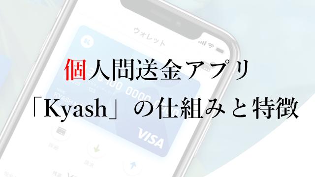 190410個人間送金アプリ「Kyash」の仕組みと特徴
