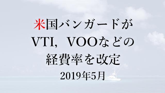 190508米国バンガードがVTI,VOOなどの経費率を改定(2019年5月)