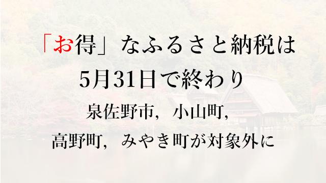 190530お得なふるさと納税は5月31日で終わり――泉佐野市,小山町,高野町,みやき町は対象外に