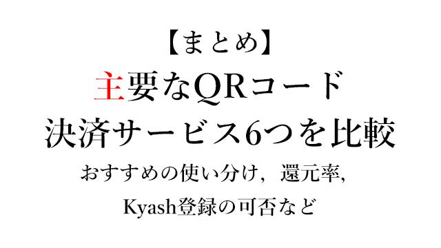 190513【まとめ】主要なQRコード決済サービス6つを比較――おすすめの使い分け,還元率,Kyash登録の可否など