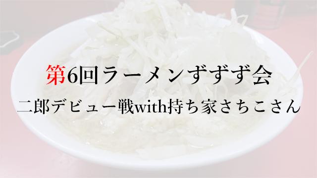 190703第6回ラーメンずずず会――二郎デビュー戦with持ち家さちこさん
