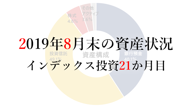 190901 2019年8月末の資産状況