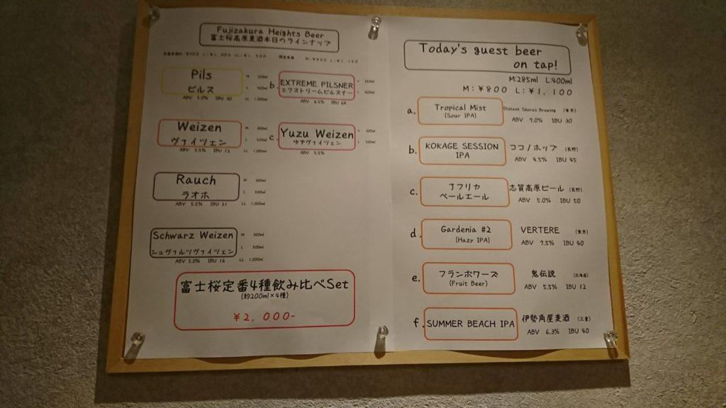 Beerbar富士桜roppongi メニュー