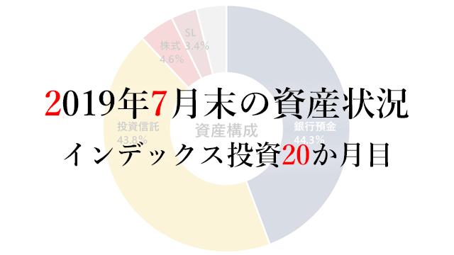 190802 2019年7月末の資産状況