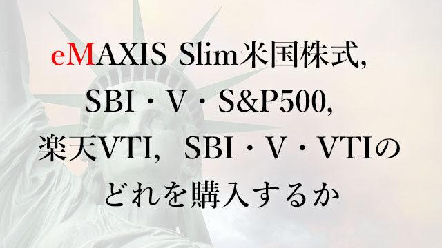 210531 eMAXIS Slim米国株式,SBI・V・S&P500,楽天VTI,SBI・V・VTIのどれを購入するか