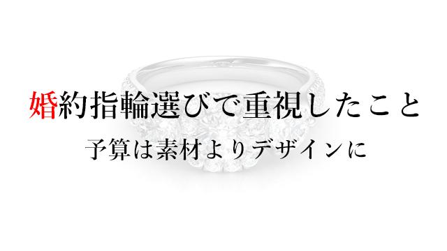 190928婚約指輪選びで重視したこと――予算は素材よりデザインに