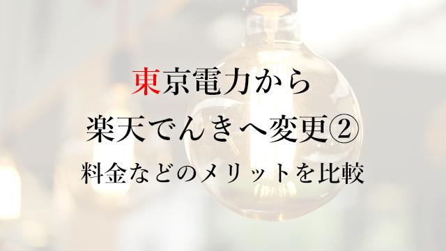 191014東京電力から楽天でんきへ変更② 料金などのメリットを比較