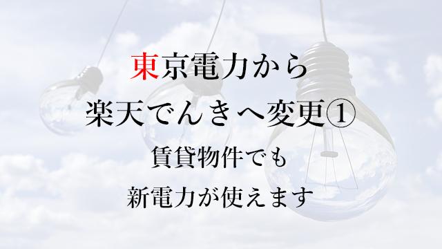191013東京電力から楽天でんきへ変更① 賃貸物件でも新電力が使えます