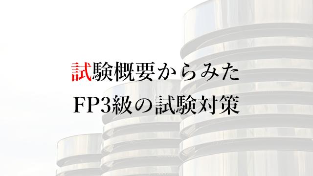 191117試験概要からみたFP3級の試験対策