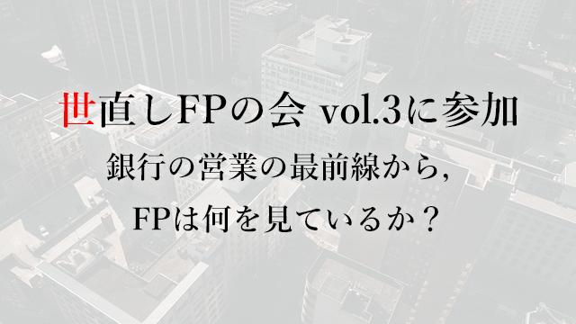 191125世直しFPの会vol.3銀行の営業の最前線から,FPは何を見ているか?
