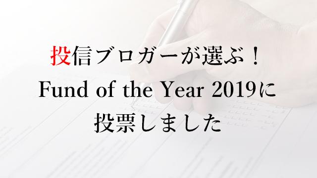 191123投信ブロガーが選ぶ! Fund of the Year 2019に投票しました