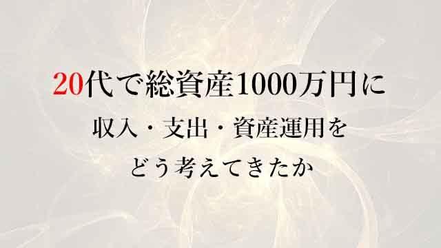 191222 20代で総資産1000万円に到達――収入・支出・資産運用をこう考える