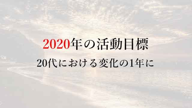 200101 2020年の活動目標――20代における変化の1年に