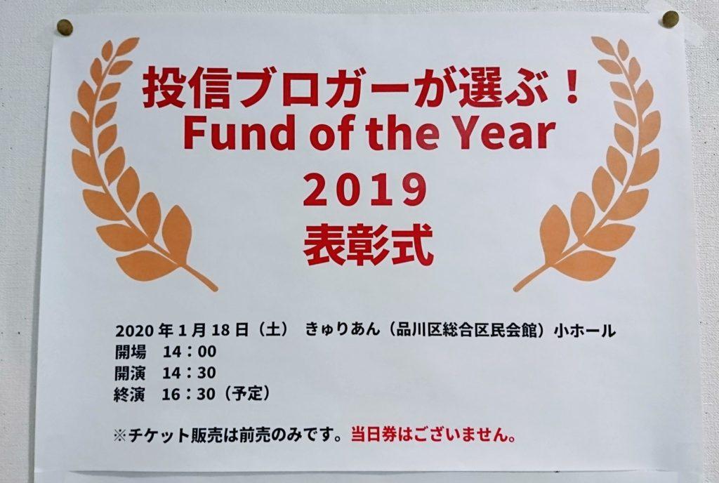 投信ブロガーが選ぶ! Fund of the Year2019表彰式