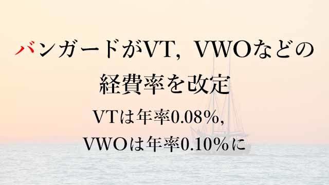 200229バンガードがVT,VWOなどの経費率を改定――VTは年率0.08%,VWOは年率0.10%に