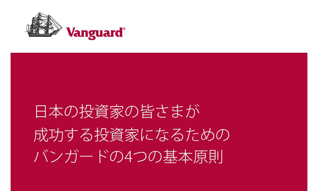 日本の投資家の皆さまが成功する投資家になるためのバンガードの4つの基本原則