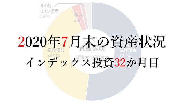 200801 2020年7月末の資産状況