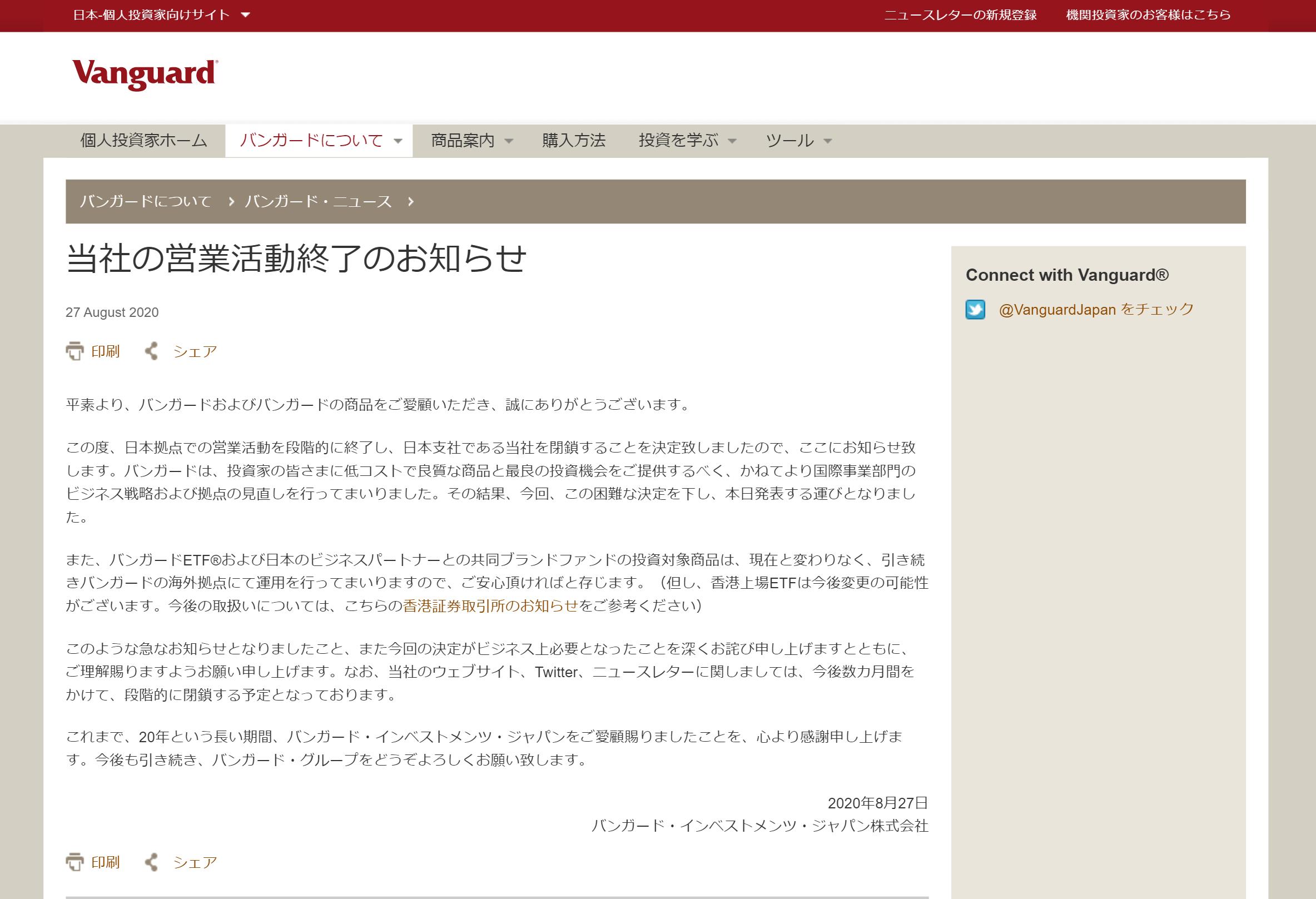 バンガード日本法人の閉鎖のお知らせ