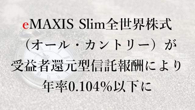 世界 株式 Emaxis slim 全