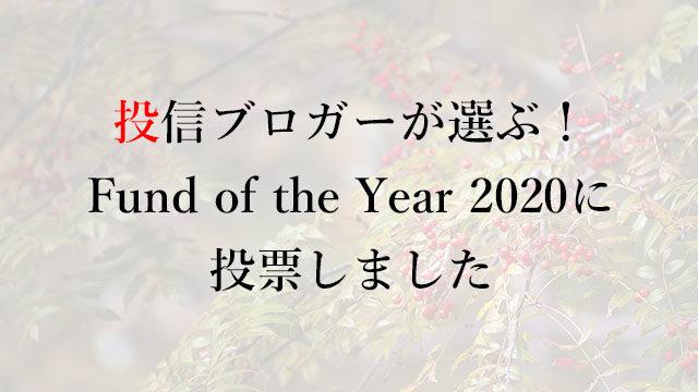 201108投信ブロガーが選ぶ! Fund of the Year 2020に投票しました