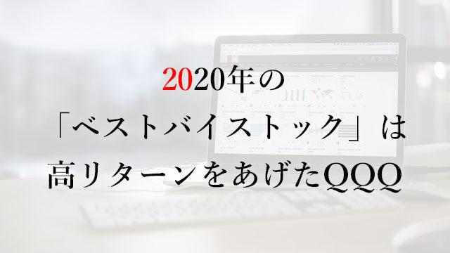 201213 2020年の「ベストバイストック」は高リターンをあげたQQQ