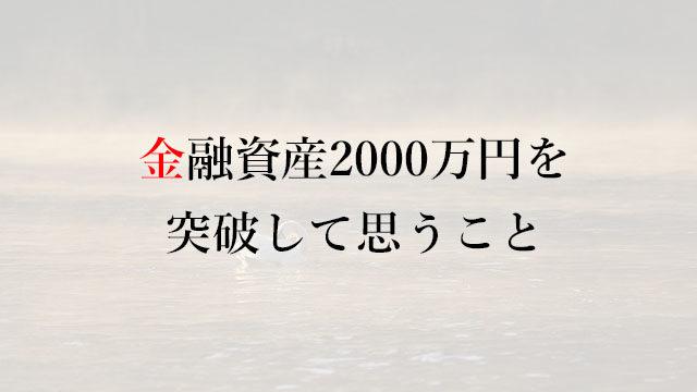 201219金融資産2000万円を突破して思うこと