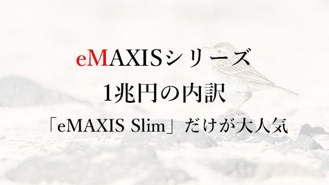 210116eMAXISシリーズ1兆円の内訳ーー「eMAXIS Slim」だけが大人気