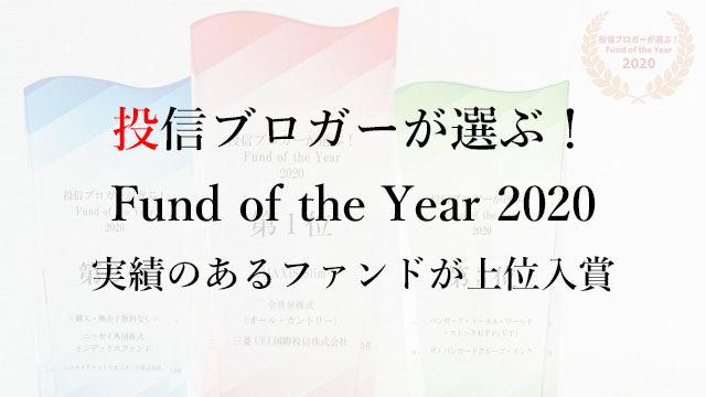210117投信ブロガーが選ぶ! Fund of the Year 2020 上位には実績のあるファンドが入賞