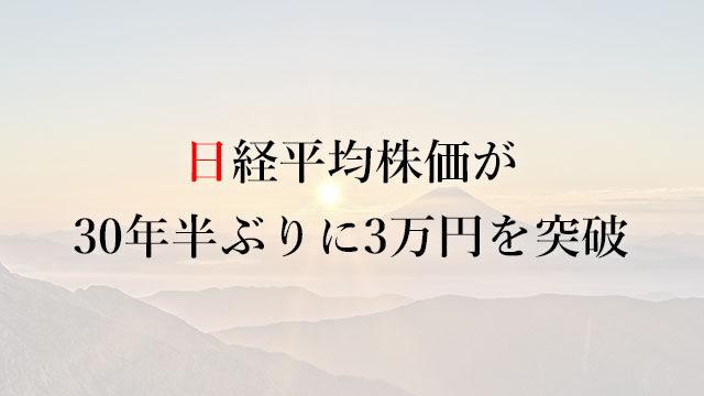 210216日経平均株価が30年半ぶりに3万円を突破