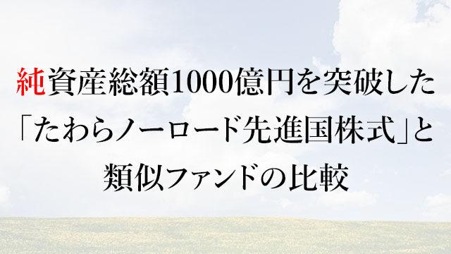 210404純資産総額1000億円を突破した「たわらノーロード先進国株式」と類似ファンドの比較