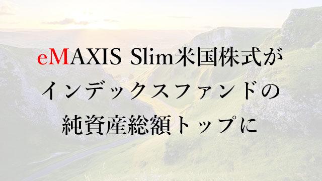 210519 eMAXIS Slim米国株式(S&P500)がインデックスファンドの純資産総額トップに