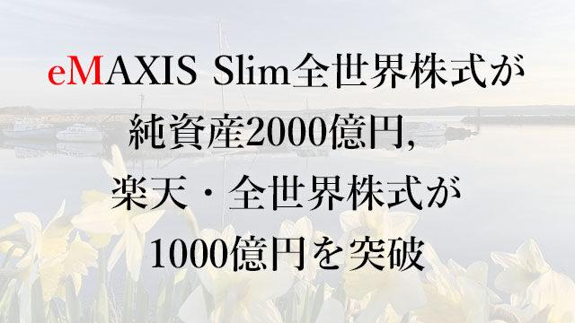 210620 eMAXIS Slim全世界株式(オール・カントリー)が純資産2000億円,楽天・全世界株式が1000億円を突破