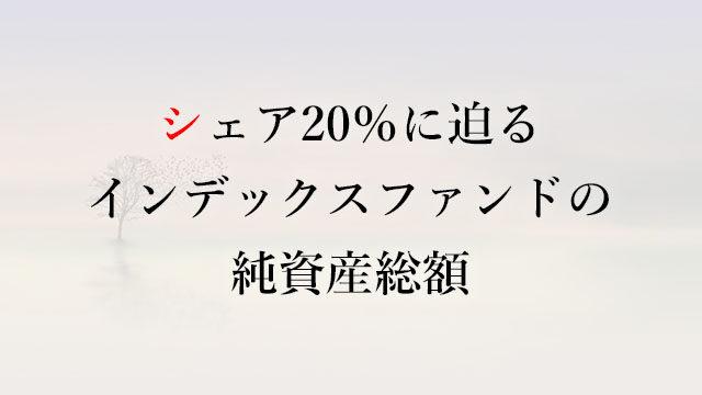 210627 シェア20%に迫るインデックスファンドの純資産総額
