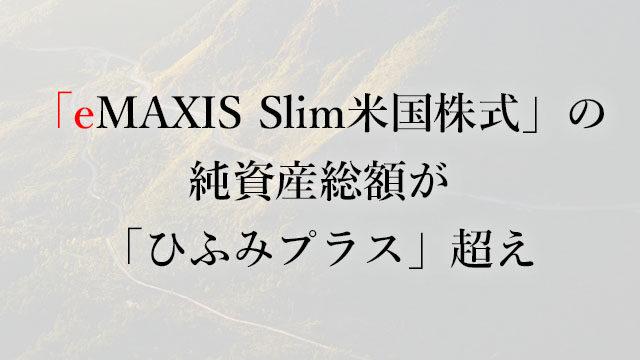 210619「eMAXIS Slim米国株式(S&P500)」の純資産総額が「ひふみプラス」超え