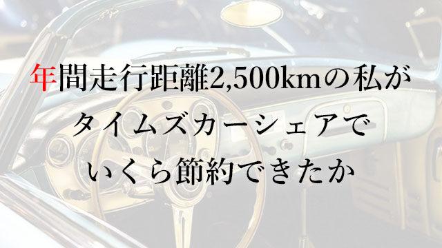 210609年間走行距離2,500kmの私がタイムズカーシェアでいくら節約できたか