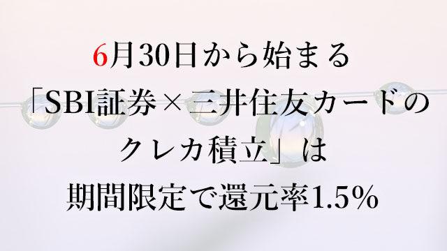 210630 6月30日から始まる「SBI証券×三井住友カードのクレカ積立」は期間限定で還元率1.5%