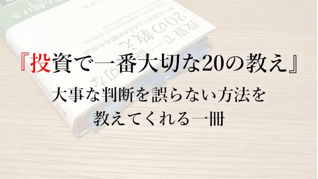 210708 書評『投資で一番大切な20の教え』:大事な判断を誤らない方法を教えてくれる一冊
