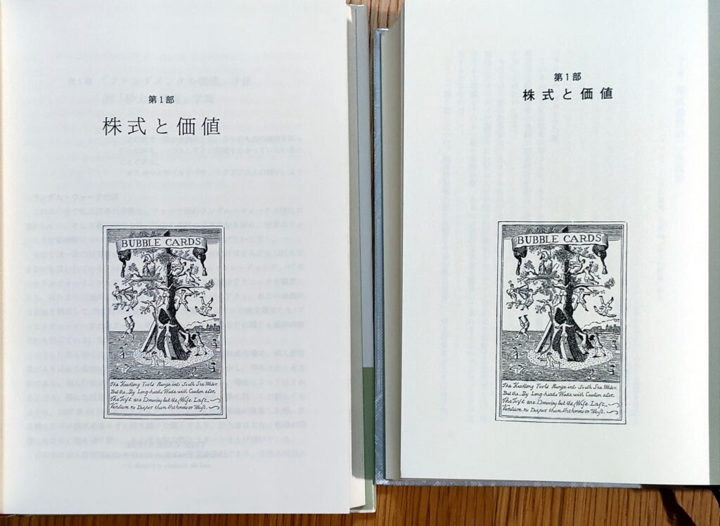 ウォール街のランダム・ウォーカー邦訳初版と最新版