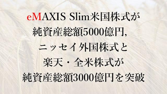 210703eMAXIS Slim米国株式(S&P500)が純資産総額5000億円,<購入・換金手数料なし>ニッセイ外国株式と楽天・全米株式が純資産総額3000億円を突破