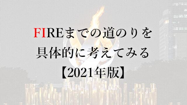 210729 FIREまでの道のりを具体的に考えてみる【2021年版】